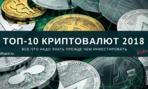 Обзор ТОП-10 самых лучших криптовалют 2018 (крупнейшие по рыночной капитализации). Во что инвестировать?