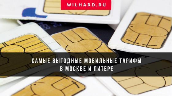 выгодные мобильные тарифы