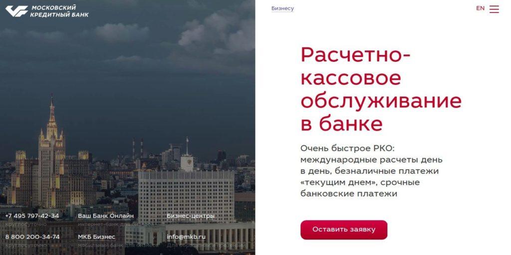 московский кредитный банк тарифы для физических лиц