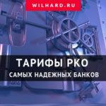 Где открыть расчетный счет для ИП и ООО (самые выгодные тарифы РКО для юридических лиц в ТОП-12 банках России)