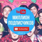 Как раскрутить Ютуб-канал: миллион подписчиков за год – секреты ютуберов-миллионеров