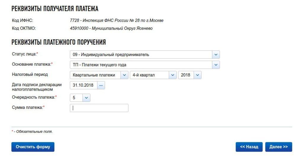 Как узнать реквизиты для оплаты страховых взносов ип в 2020 году москва