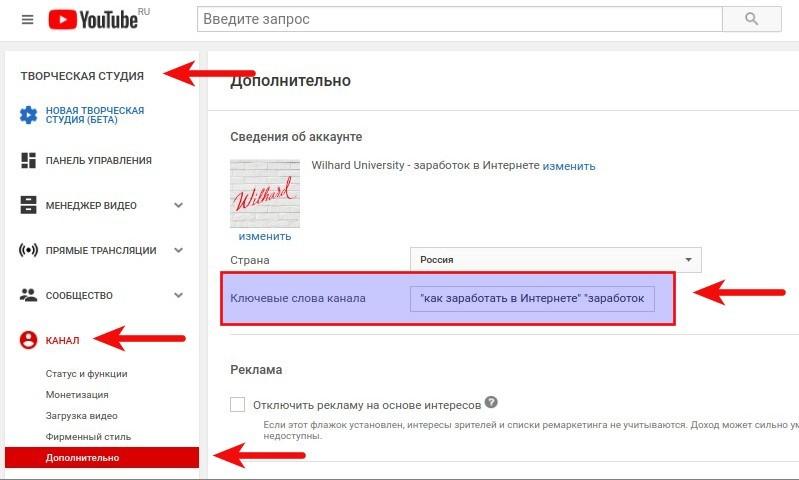 оптимизация Ютуб-канала