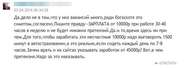 Оператор на дому тинькофф отзывы