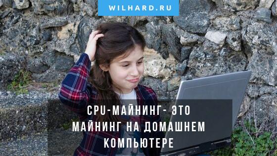CPU-майнинг криптовалют