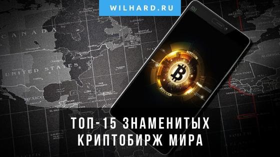 Топ-15 криптовалютных бирж