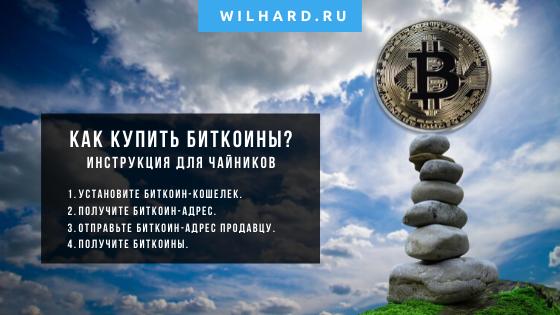 Краткая инструкция по покупке биткоинов