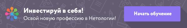 Нетология