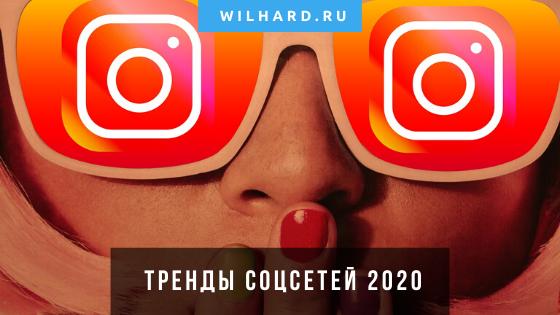 СММ тренды 2020