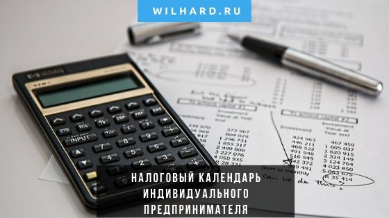 Шпаргалка по налогам ИП